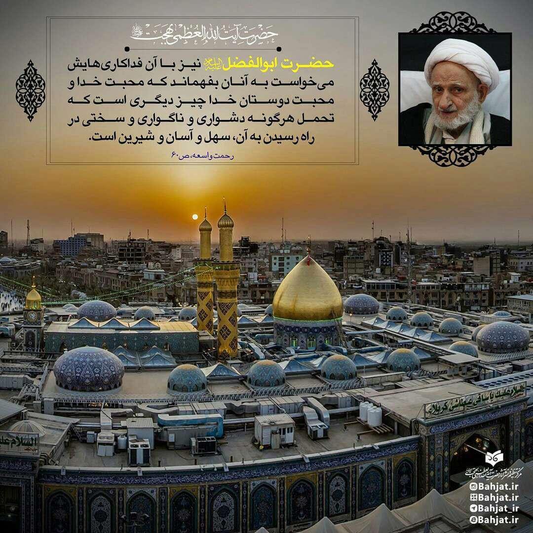 سخنی از ایت الله بهجت در مورد حضرت ابوالفضل