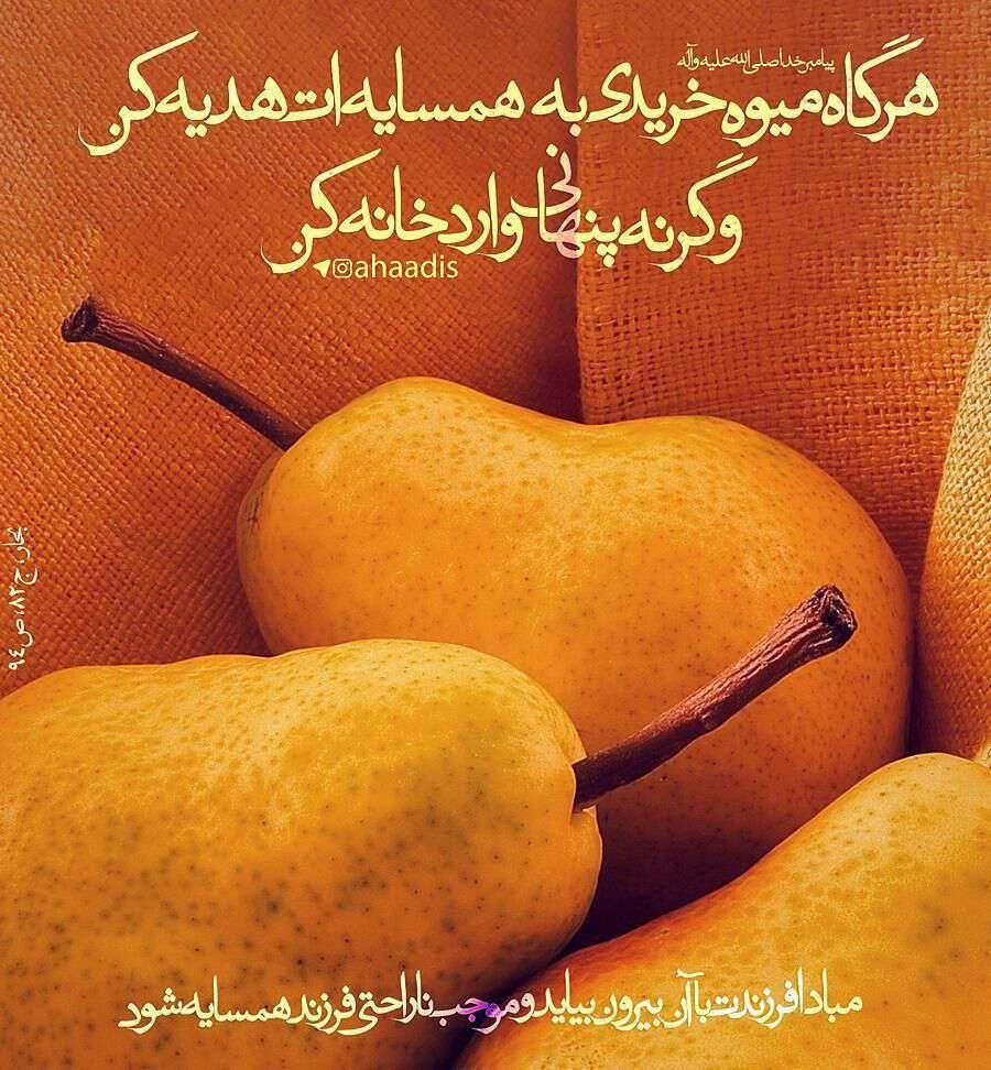 حدیثی از پیامبر اکرم در مورد میوه