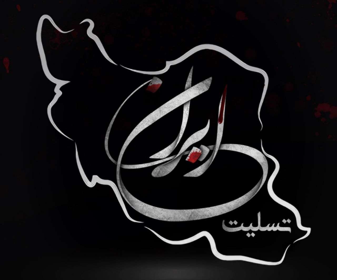 کرمانشاه تسلیت