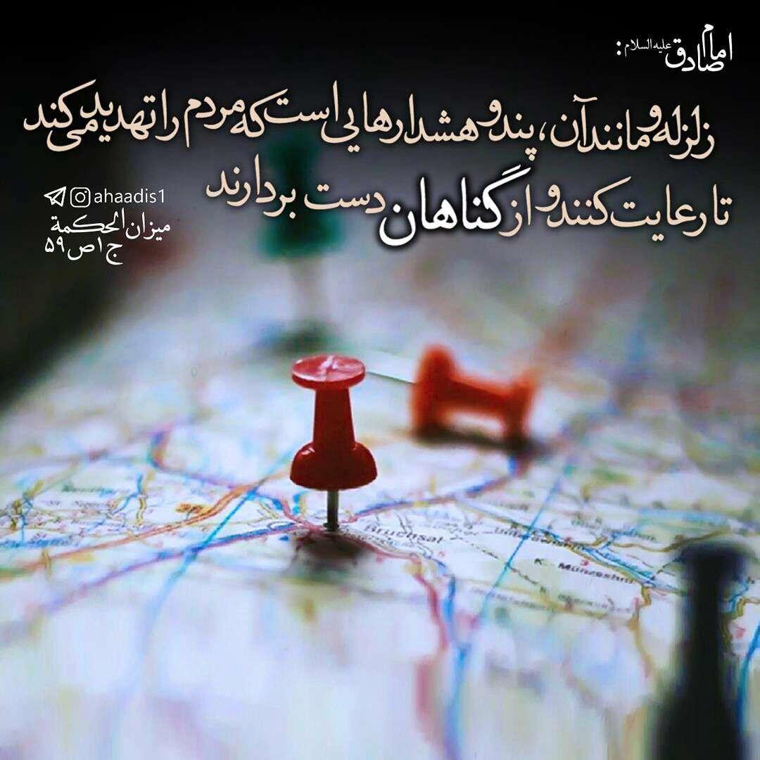 حدیثی از امام صادق در مورد زلزله