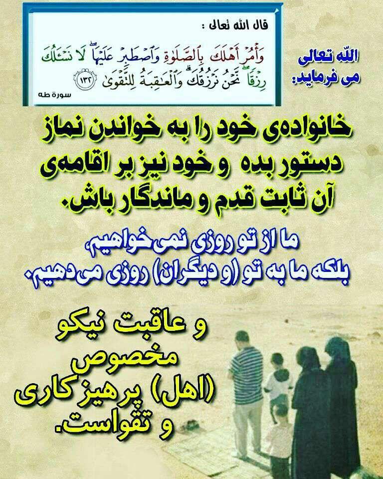 الله تعالی می فرماید