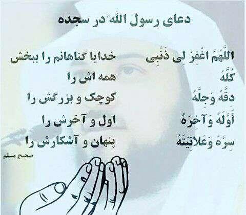 دعای رسول الله در سجده