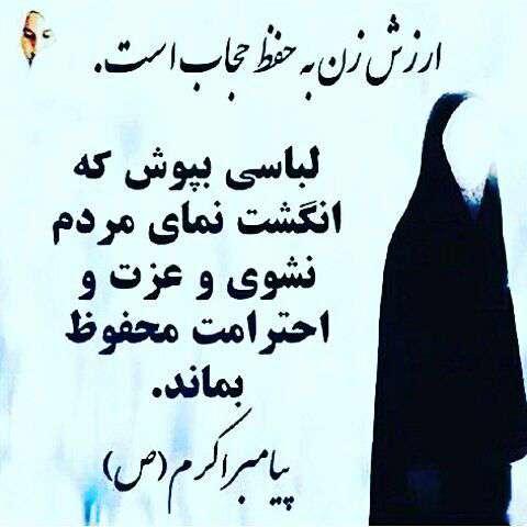 حدیثی از پیامبر اکرم در مورد حفط حجاب