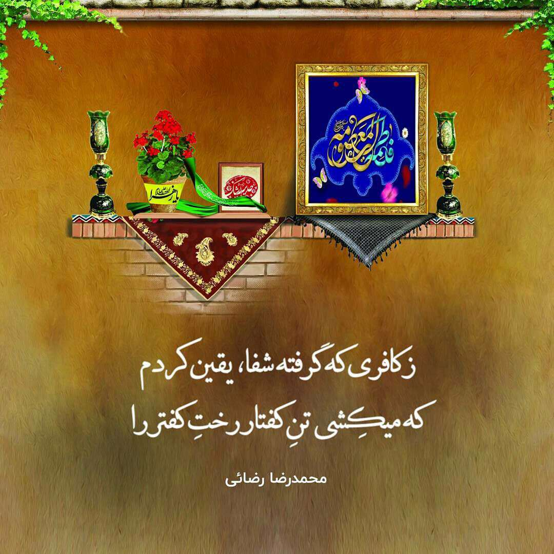 شعر مدح حضرت علی