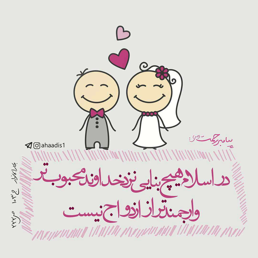 ازدواج بهترین بنیان نزد خداوند
