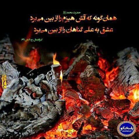 حدیثی از پیامبر اکرم در مورد آتش