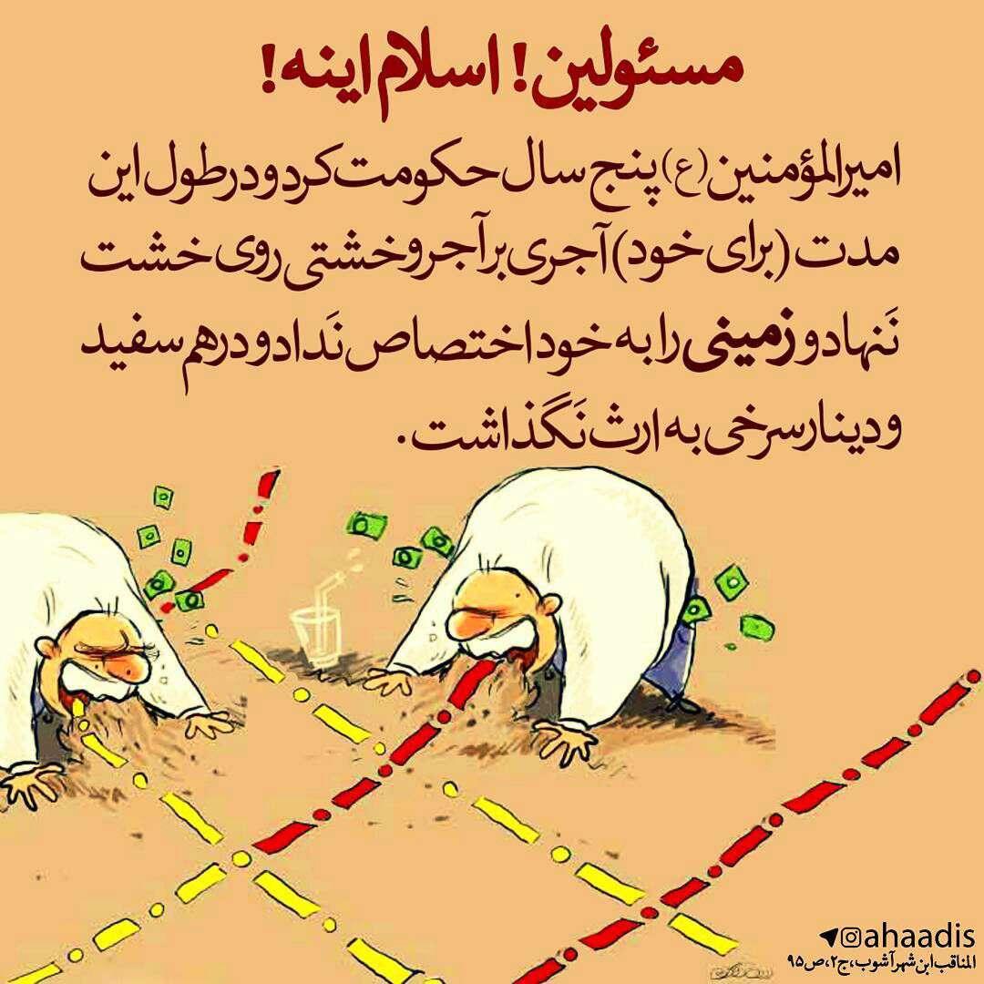 مسئولین اسلام