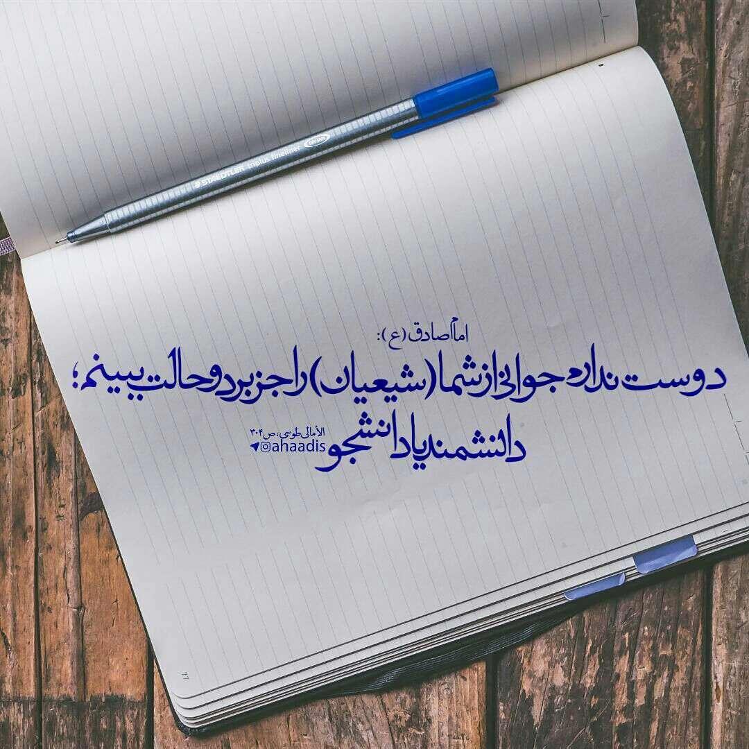 حدیثی از امام صادق در مورد دوست