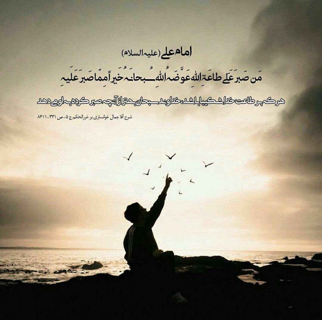 حدیثی از امام علی در مورد اطلاعت از خدا