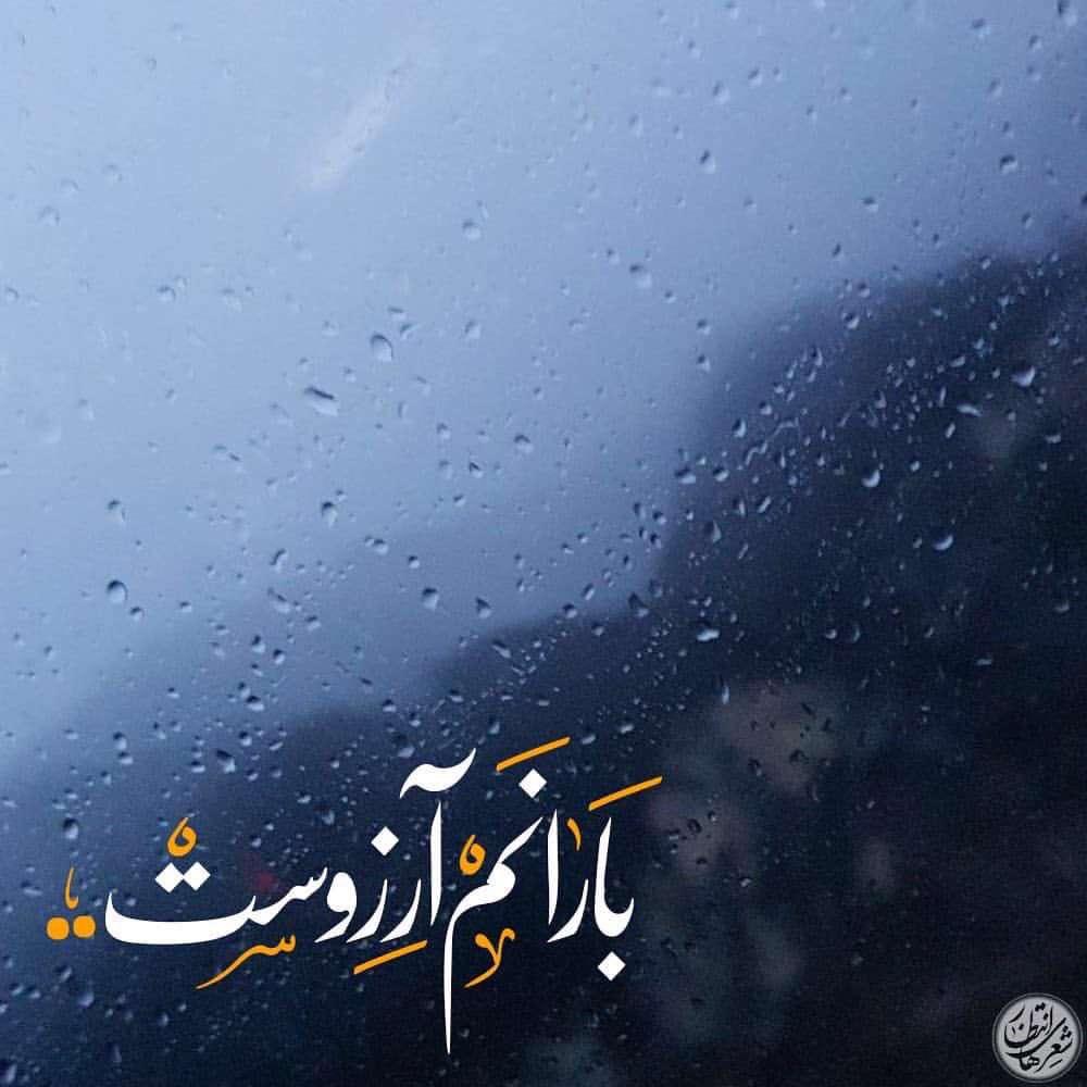 بارانم آرزوست...