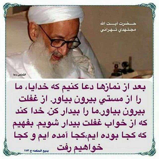 سخنی از مجتهد تهرانی