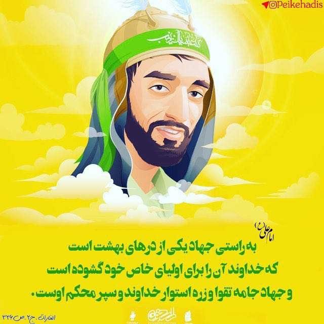 جهاد، يكي از درهاي بهشت