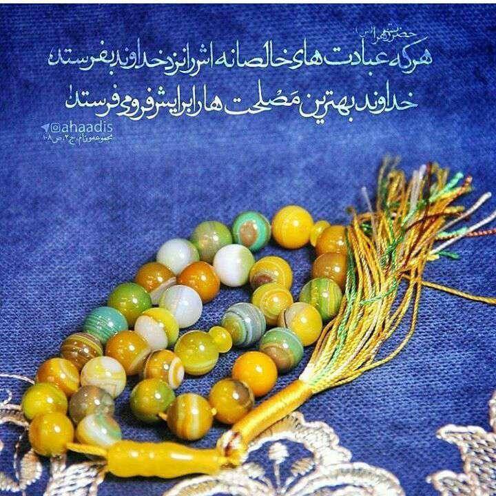 حدیثی از حضرت زهرا در مورد عبادت های خالصانه