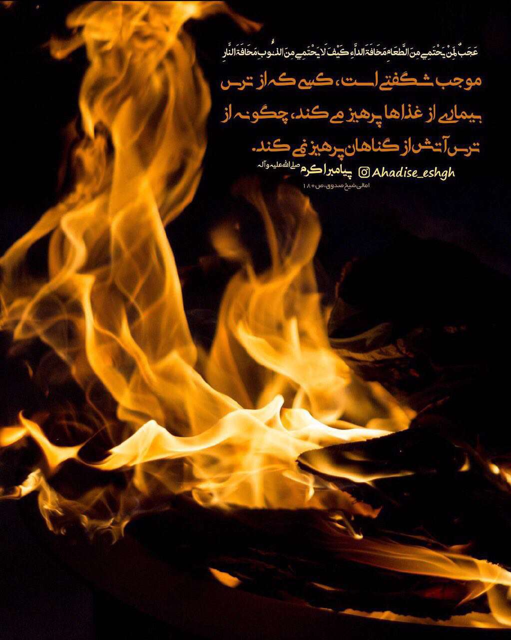 از ترس آتش...