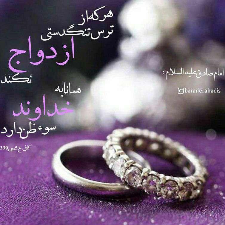 حدیثی از امام صادق در مورد ازدواج