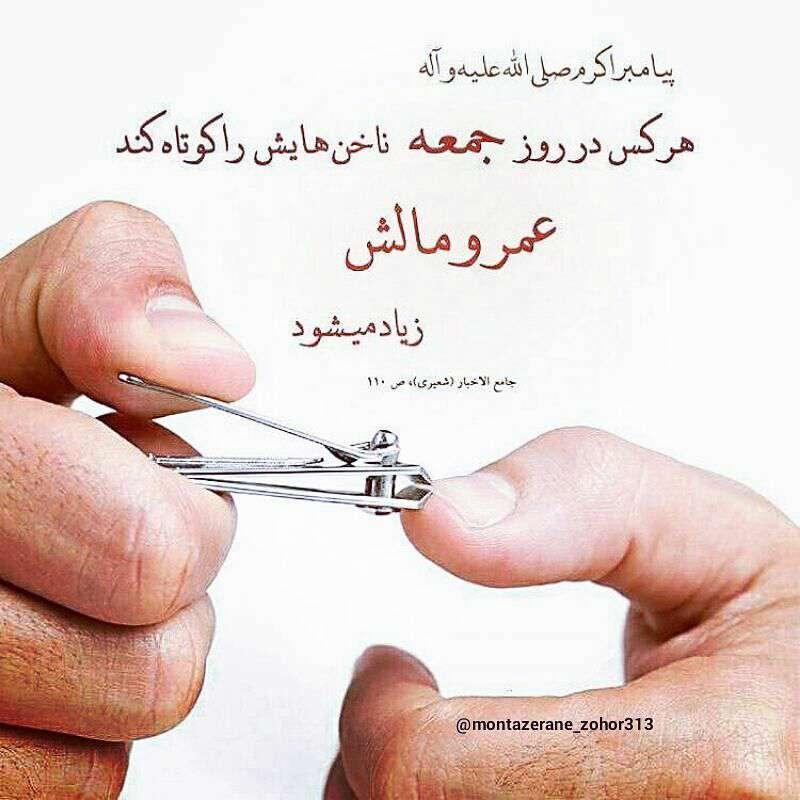حدیثی از پیامبر اکرم در مورد کوتاه کردن ناخن