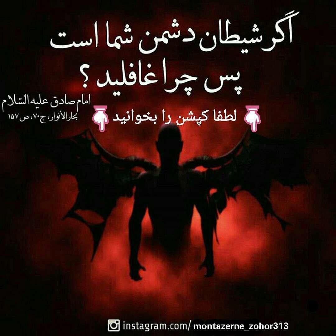 حدیثی از امام صادق در مورد شیطان