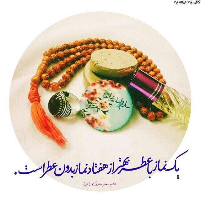 نماز با عطر