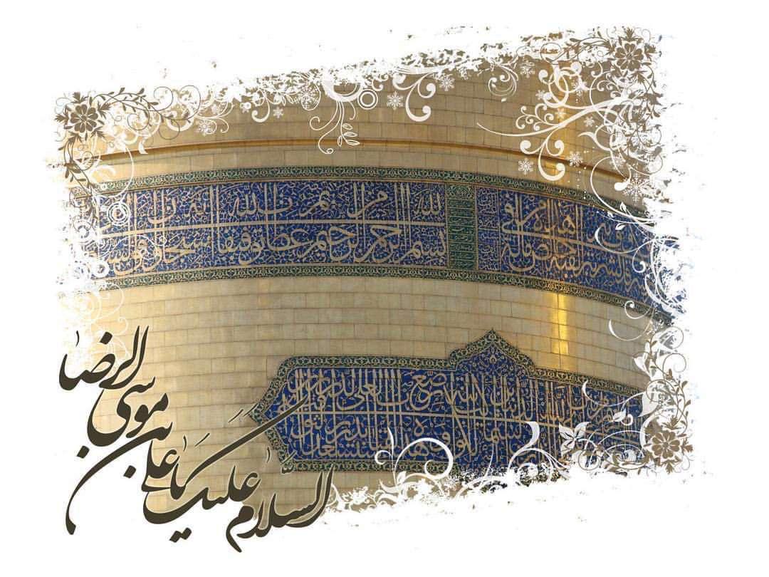 السلام عليك يا علي بن موسي الرضا(ع)