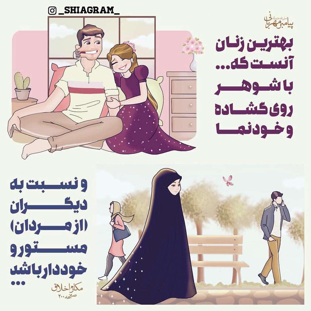 بهترين زنان آنست كه...