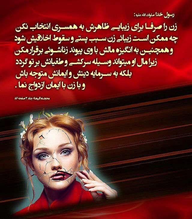 حدیثی از رسول اکرم در مورد زن