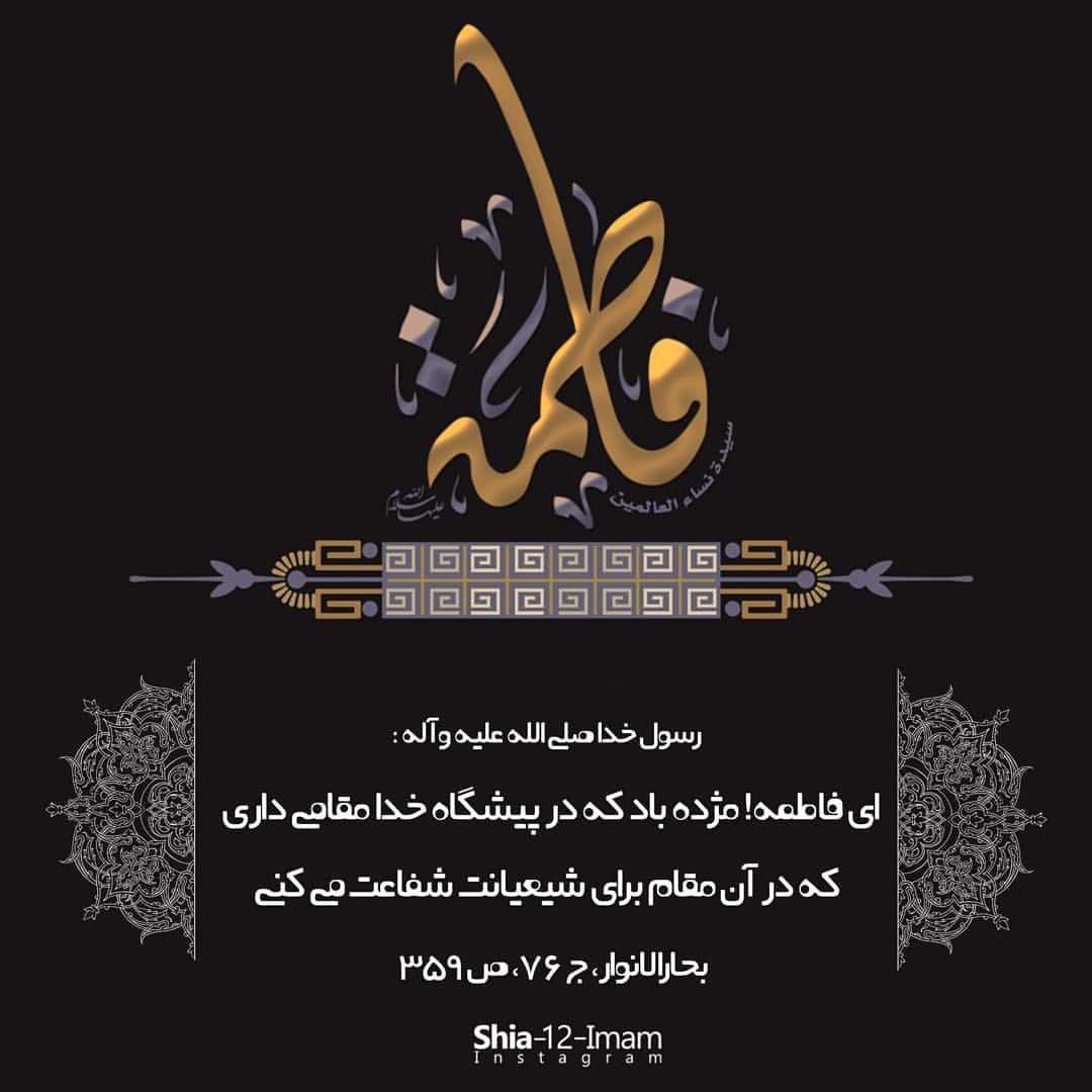 مقام حضرت زهرا(س) در پيشگاه خدا