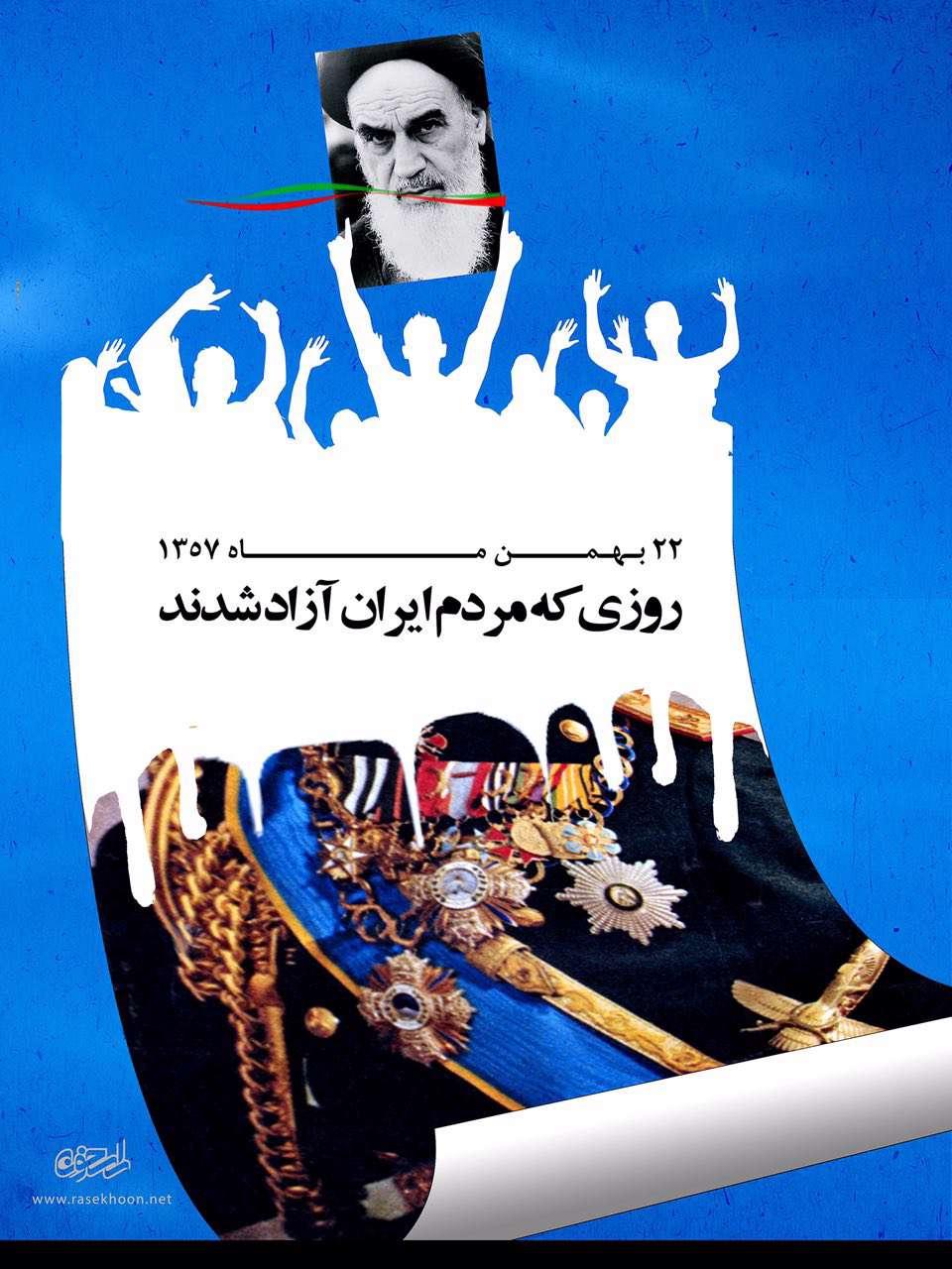 روز آزادي مردم ايران