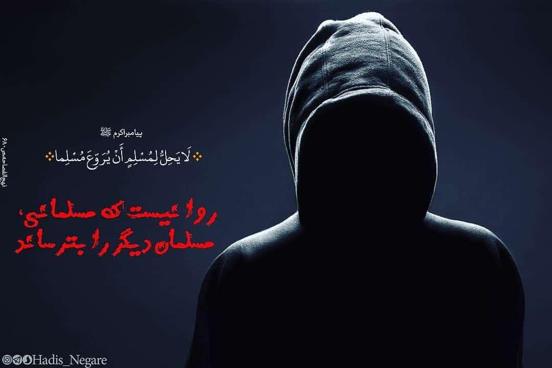 ترساندن مسلمان
