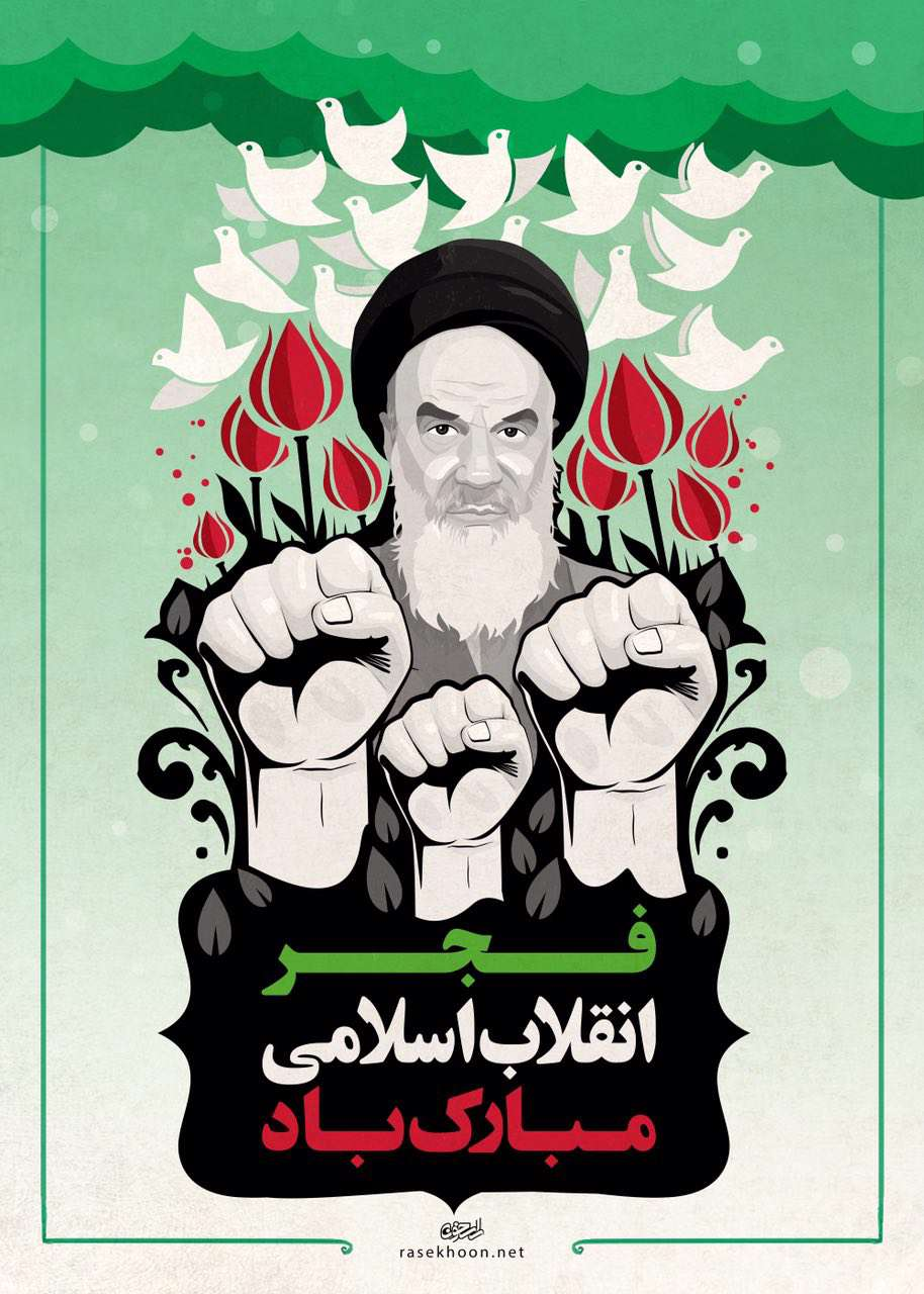فجر انقلاب اسلامي