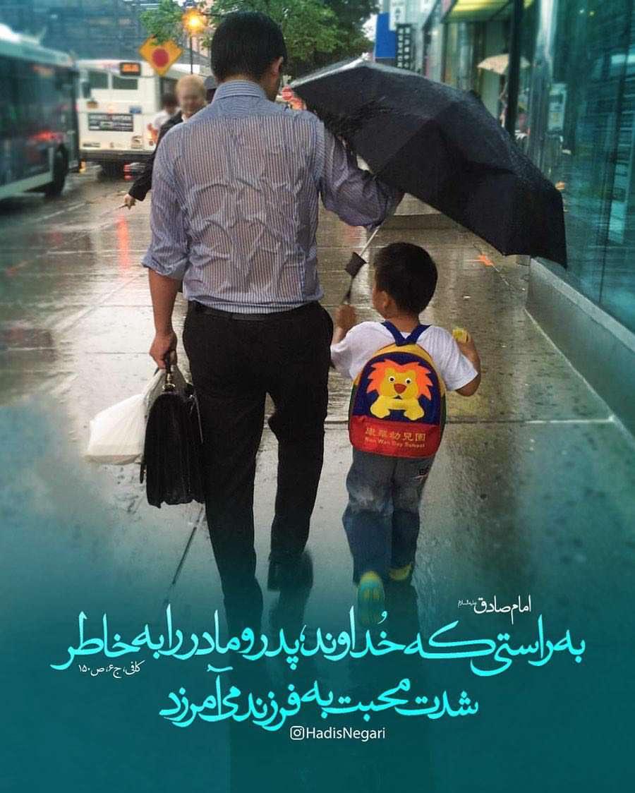 شدت محبت به فرزند