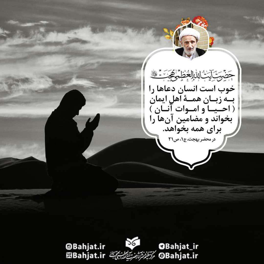 سخنی از ایت الله بهجت در مورد دعا
