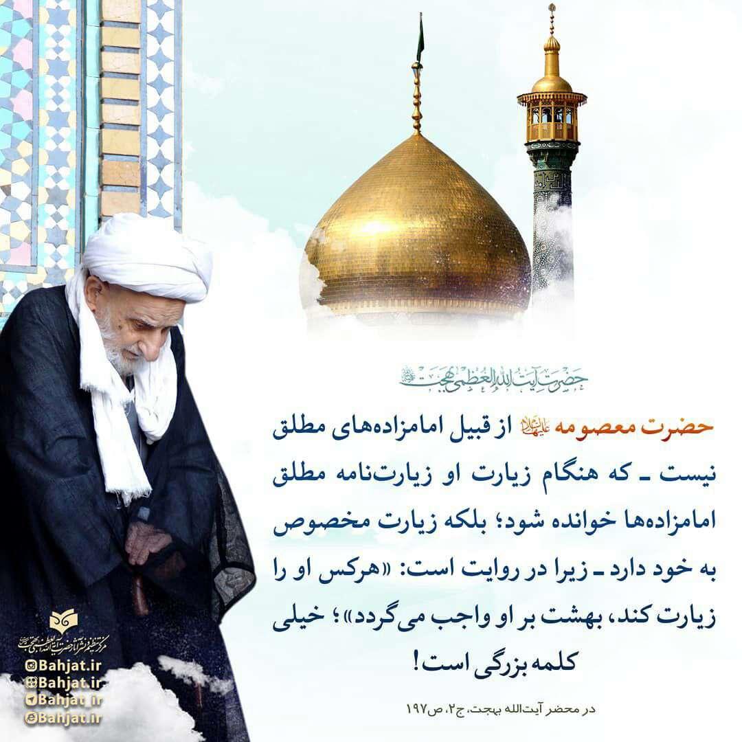 سخنی از ایت الله بهجت در مورد حضرت معصومه