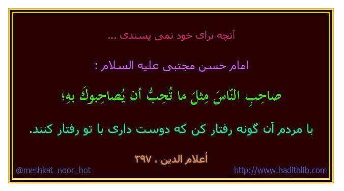 حدیثی از امام حسن مجتبی