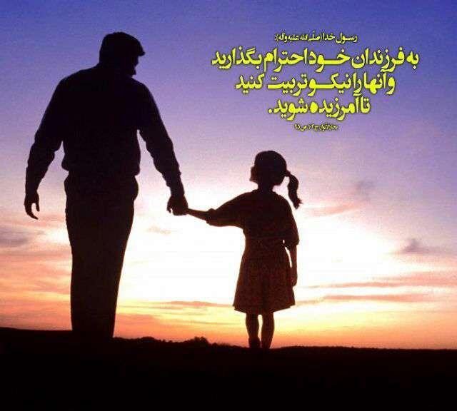 حدیثی از رسول اکرم در مورد احترام به فرزند