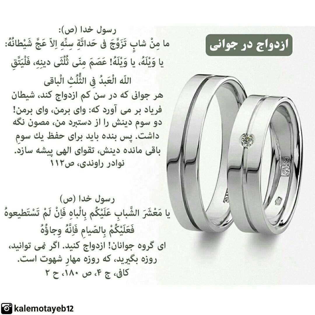 ازدواج در جوانی