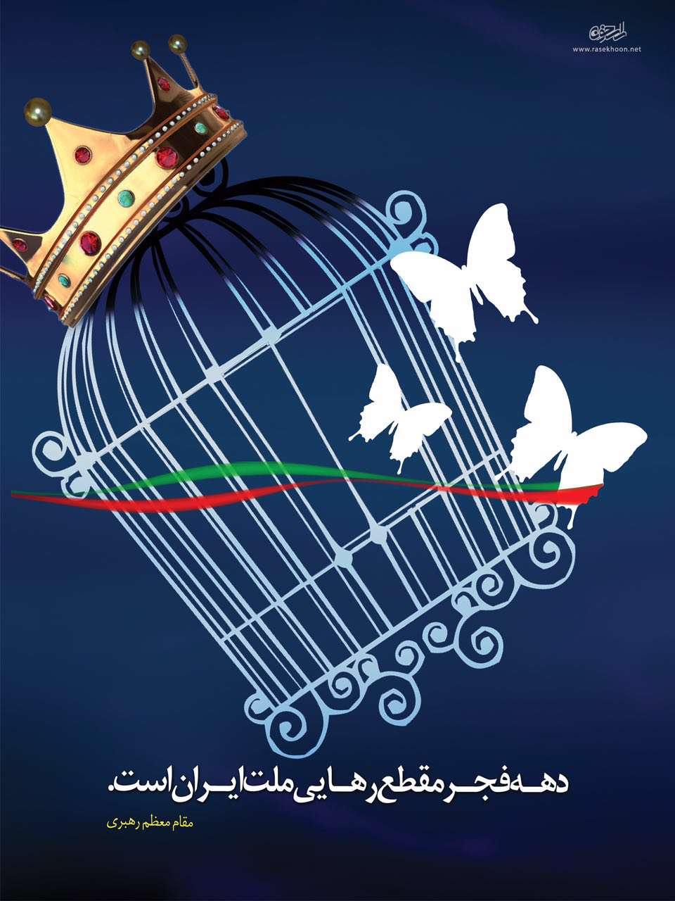 مقطع رهايي ملت ايران