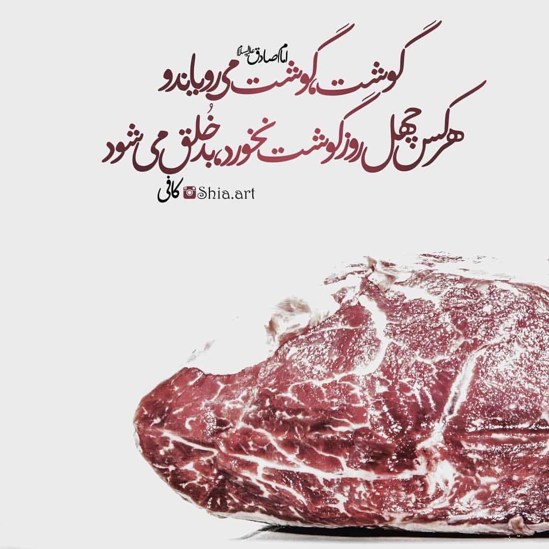 گوشت،گوشت مي روياند