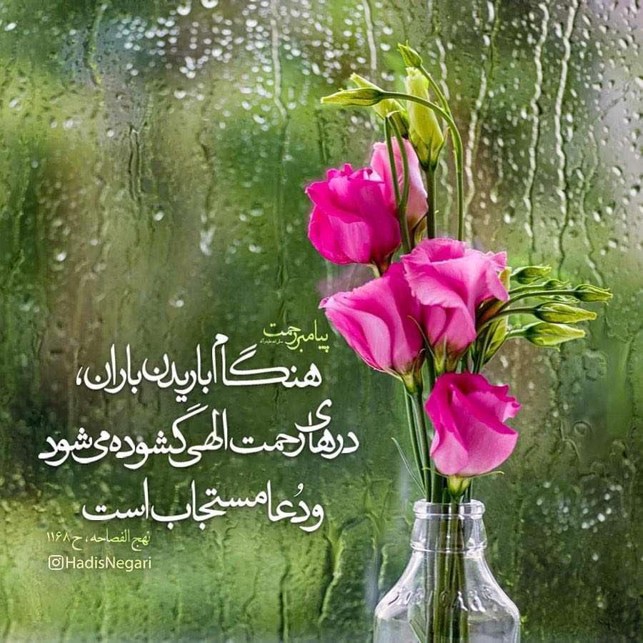 استجابت دعا هنگام بارش باران