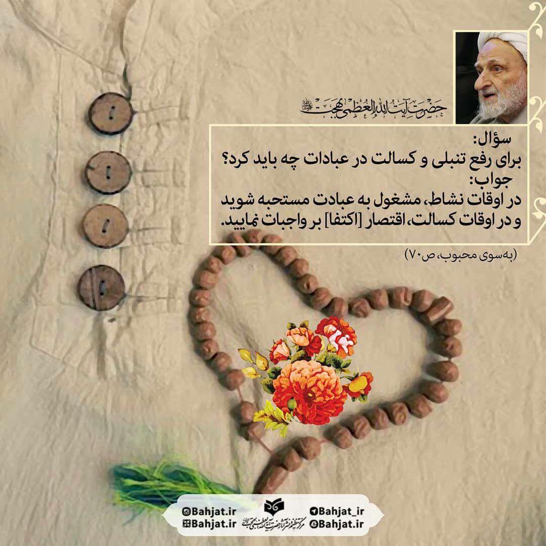 سخنی از ایت الله بهجت در مورد رفع تنبلی و کسالت
