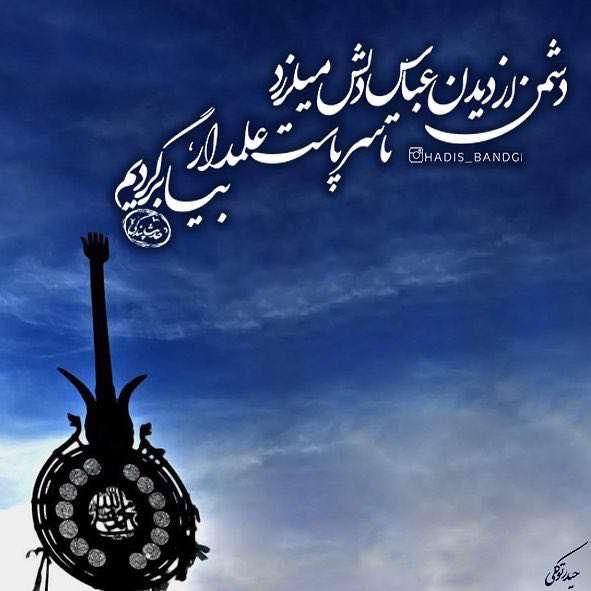 دشمن از ديدن عباس دلش ميلرزد