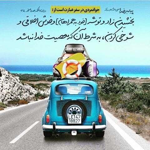 جوانمردي در سفر
