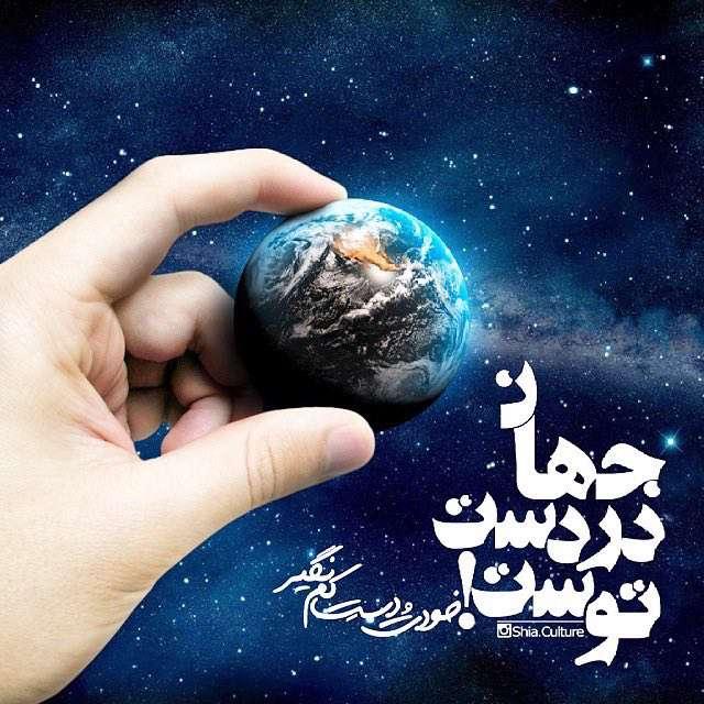جهان در دست توست!