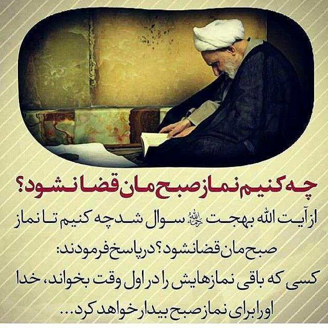 سخنی از ایت الله بهجت در مورد نماز صبح