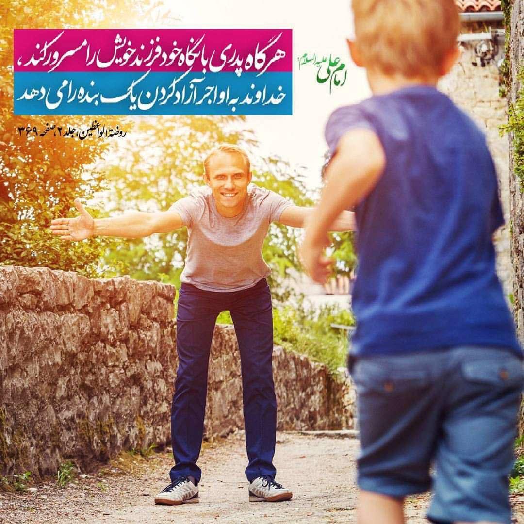 مسرور كردن فرزند با نگاه پدرانه