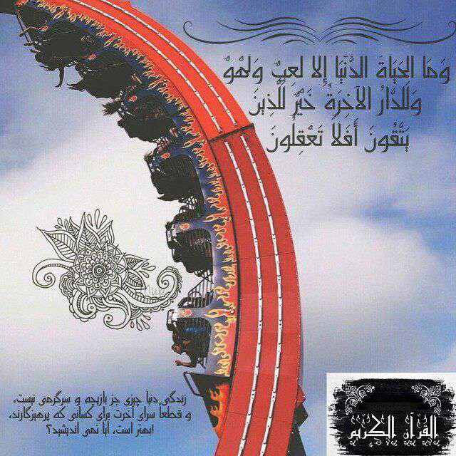 سوره انعام آ یه32
