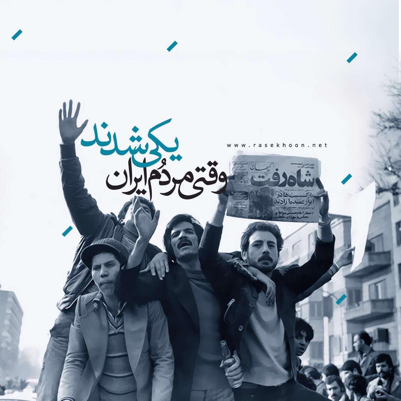 يكي شدن مردم ايران
