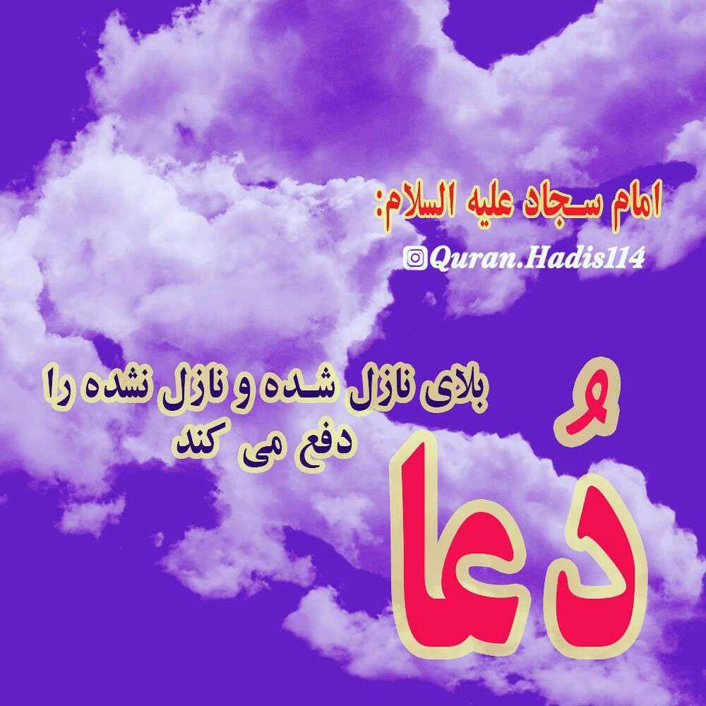 دعا دفع کننده بلا