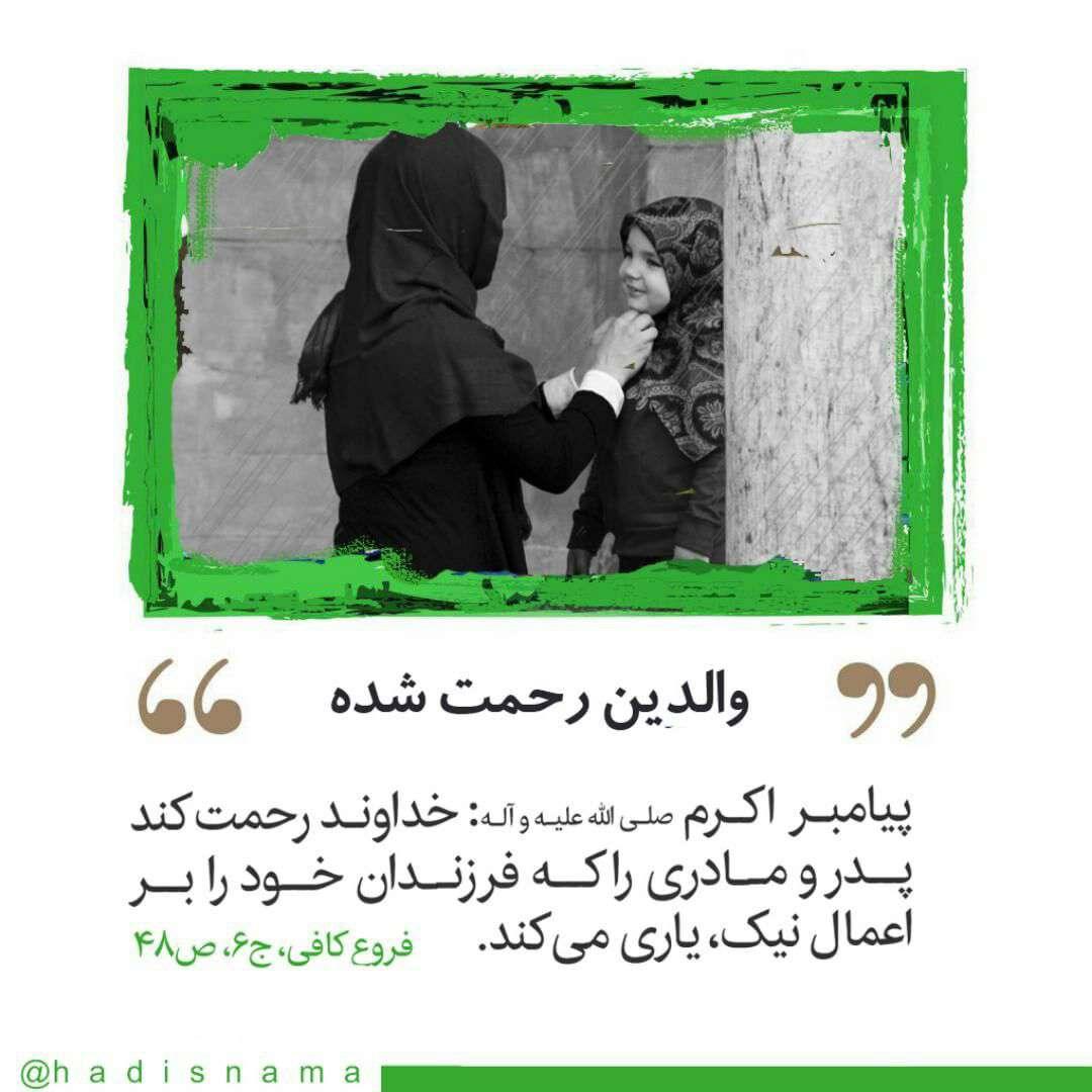 حدیثی از پیامبر اکرم در مورد احترام به والدین