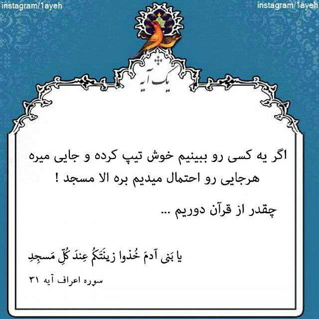 آراستگی برای مسجد