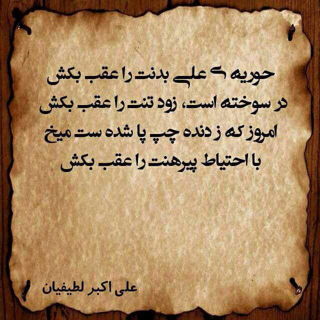 حوریه ی علی